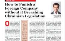 Doing business in Ukraine: How to punish a foreign company without its fault