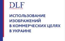 Использование изображений в коммерческих целях в Украине