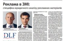Ukrainian law Firm: advertising-law-media-law-doing-business-in-der-ukraine-2