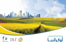 Investing in Ukraine Arabic-English DLF Investment Guide