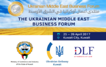 Ukrainian Middle East Business Forum