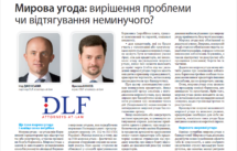 Lawyers in Ukraine -- Settlement agreement in insolvency proceedings