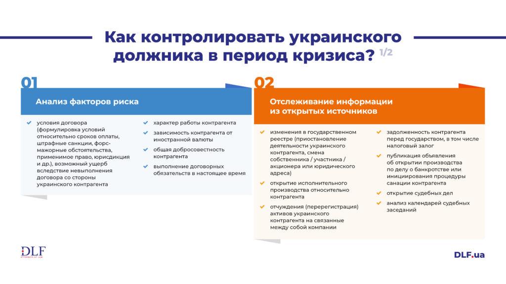 Как контролировать украинского должника в период кризиса - DLF attorneys-at-law