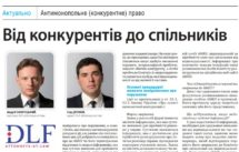 From competitors to accomplices - article in Ukrainian - DLF law firm in Ukraine
