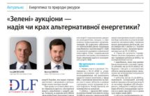 Green auctions - hope or collapse of the renewable energy in Ukraine - article in Ukrainian - DLF law firm in Ukraine