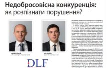 Unlawful competition - how to identify a violation - article in Ukrainian - DLF law firm in Ukraine